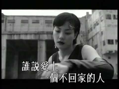 王菲 - 悶