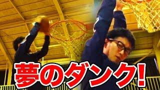 【バスケ】衝撃のラスト!よっちが1日でダンクを!?