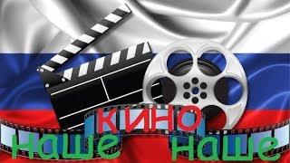 Дню российского кино посвящается! НАШЕ КИНО С ВЫСОКИМ РЕЙТИНГОМ!!!