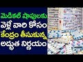 Buying Medicines | Central government Took Good Decision | Medicine Name On Every Tablet | Taja30