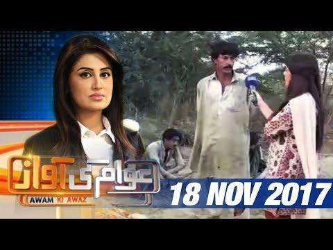 Awam Ki Awaz | SAMAA TV | 18 Nov 2017