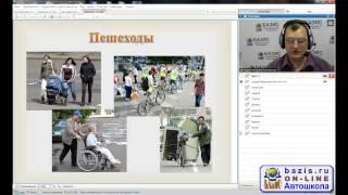 Автошкола онлайн Пешеходы(, 2014-04-25T12:40:46.000Z)