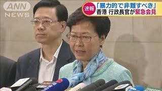 香港デモ 行政長官が緊急会見 逃亡犯条例に触れず(19/07/02)
