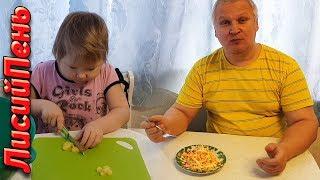 Доча готовит легкий салатик на закуску (КАПУСТА АНАНАС)