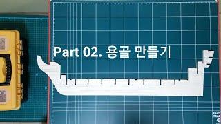 나무젓가락 공예/범선만들기(빅토리호/H.M.S VICTORY) - Part 02. 용골 만들기