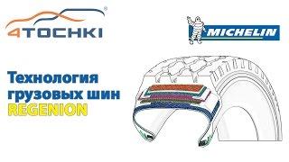 Michelin - технология грузовых шин REGENION на 4 точки. Шины и диски 4точки - Wheels & Tyres(Michelin технология грузовых шин REGENION на 4 точки. Шины и диски 4точки - Wheels & Tyres Сайт: http://www.4tochki.ru/ ВКонтакте:..., 2016-06-10T12:22:22.000Z)