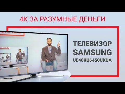 Телевизоры нового поколения 4К
