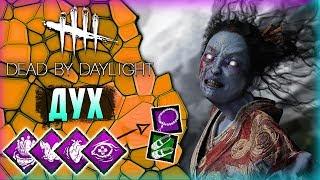 Dead by Daylight - РАЗБИРАЕМСЯ С УЛУЧШЕНИЕМ ДУХА! БРАСЛЕТ ВСЕ ЕЩЕ СИЛЕН?