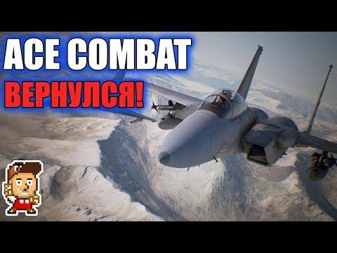 Поиграл в ACE COMBAT 7, делюсь впечатлениями (PS4 Pro + PS VR, 1080/60)