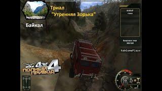 Буханка Против Камней / Полный Привод УАЗ 4х4 / UAZ 452 Vs Stones / All-wheel Drive UAZ 4x4