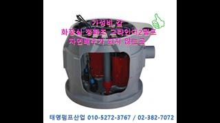 가성비갑 화장실펌프정화조펌프 강력한그라인더2펌프 자동교…