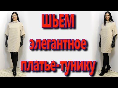 a4b5f55150a Как сшить платье-тунику без выкройки за 30 минут  крой на запах