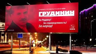 Рейтинг Грудинина взлетел в 3 раза и обогнал Путина!