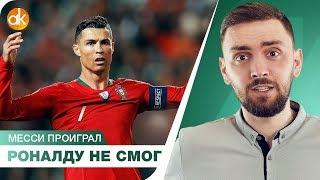Роналду НЕ СМОГ победить Украину. Обзор матча Португалия - Украина