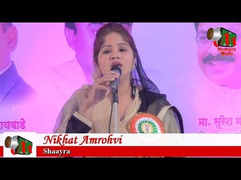 Nikhat Amrohvi, Kamptee Nagpur Mushaira, 13/11/2016, Con. ABID BHAI TAJI, Mushaira Media