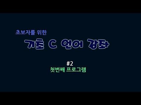 [C강좌] 초보자를 위한 기초 C 언어 강좌 #2 : 첫번째 프로그램