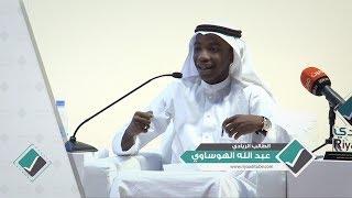 محفزو رواد الأعمال - عبدالله الهوساوي