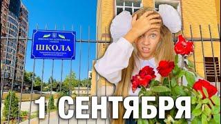 ОБЛОМ на 1 СЕНТЯБРЯ 2019 / Я такого не ожидала ! / НАША МАША