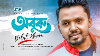 Obujh Belal Khan Mp3 Song Download