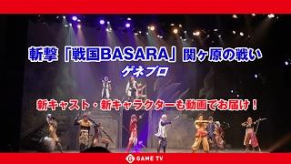 2月3日に行われた「斬劇『戦国BASARA』関ヶ原の戦い」の初日挨拶・公開...