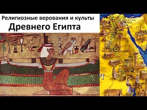 История религий. Религия и культы Древнего Египта