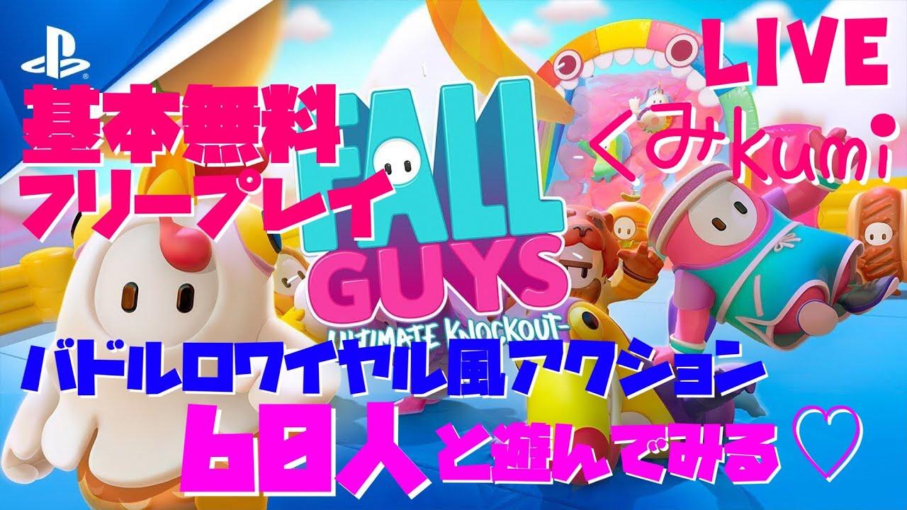 [Fall Guys]   生放送 新作バトロワ60人と遊んでみる!初見プレイ #1   フォールガイズ 「Fall Guys:Ultimate Knockout」