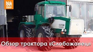 Трактор ХТА-208.1 Слобожанец с двигателем ЯМЗ-238М2 - обзор