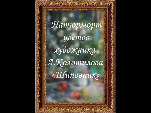 Натюрморт цветов художника А Колотилова «Шиповник»