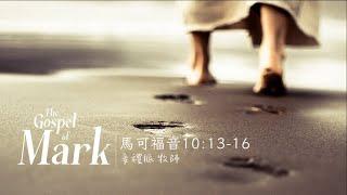 05/12/2021 生命靈糧/馬可福音 10:13-16/姜禮振 牧師