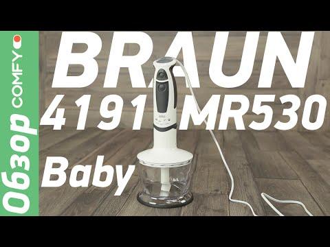 Braun 4191-MR530 Baby - Обзор