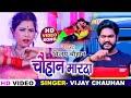 #Video - #Vijay Chauhan बवाल कराने वाला Song - चौहान मारदा - Chauhan Marda - Bhojpuri New Song 2021
