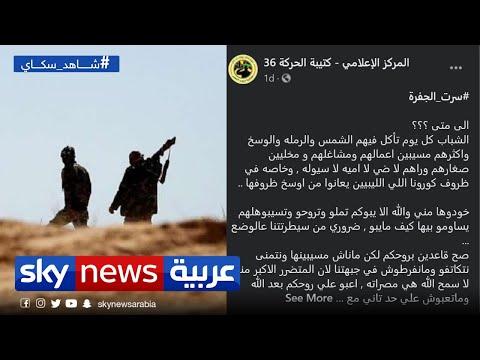 ميليشيات الوفاق: شمس وقذارة الصحراء تأكلنا   منصات  - نشر قبل 20 ساعة