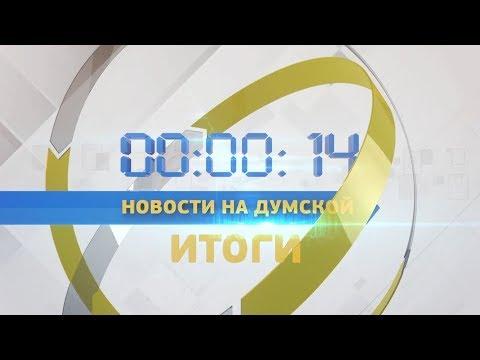 DumskayaTV: Выпуск новостей. Итоги недели 18.08.2017