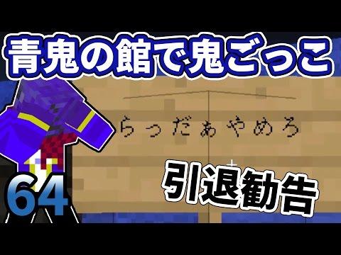 【マインクラフト】雑魚すぎてとうとう運営から切られる男 ~青鬼ごっこ~