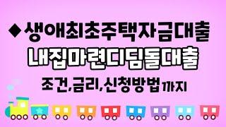 생애최초주택자금대출/내…