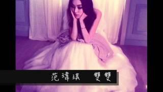 范瑋琪 - 雙雙
