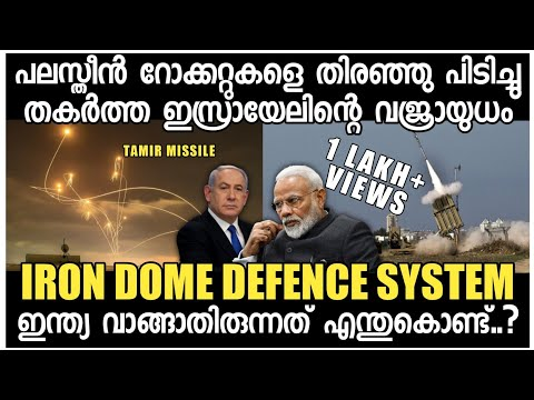 Why India May Never Acquire Israel's Iron Dome Missile Defense System   The Article19
