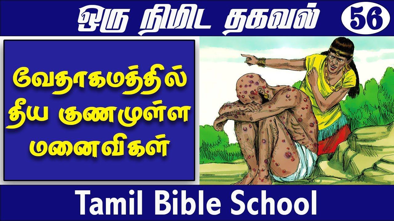 வேதாகமத்தில் தீயகுணமுள்ள மனைவிகள் | CHRISTIAN MESSAGES | TAMIL BIBLE SCHOOL STORIES | SHORTS PEBBLES