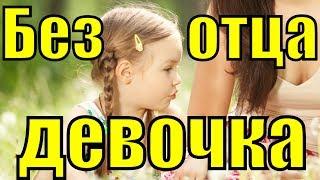Дети как воспитывать девочку без отца: семь важных правил правильное воспитание ребёнка детей