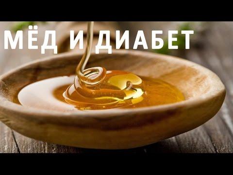 Можно ли есть мед при сахарном диабете? | жизньдиабетика | диабетический | мёдотерапия | диабетиков | сахарный | гликемия | уровень | лечение | диабета | сахара