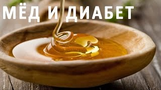 Можно ли есть мед при сахарном диабете?