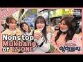 아이즈원의 잇힝트립 4화 IZ*ONE Eat-ing Trip EP.04 FULLENG SUB
