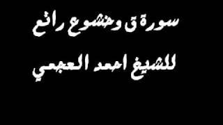 احمد العجمي : تلاوة مبكية : سورة ق
