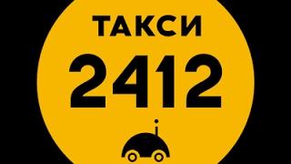 иЗНУТРИ Х: работа в такси 2412 #2