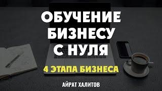 4 этапа бизнеса. Обучение бизнесу с нуля. Айрат Халитов