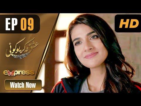 Pakistani Drama | Ishq Na Kariyo Koi - Episode 9 | Express TV Dramas | Rabab Hashim, Noor Hassan