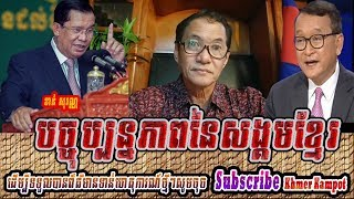 khan sovan talk about Khmer society now | Cambodia hot news