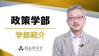 政策学部 学部紹介|同志社大学