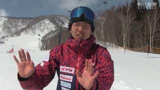 成田緑夢、自身の滑りについて語る 成田童夢 動画 29
