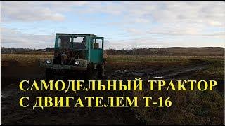 Самодельный трактор c двигателем Т-16 и мостом от ГАЗ-63